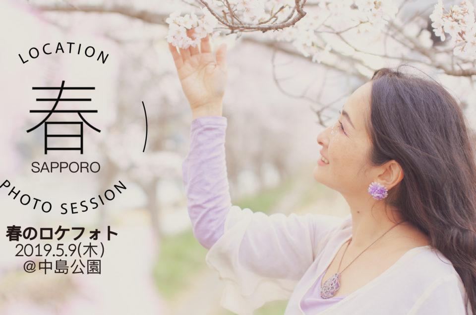 <告知>春のロケフォト in 札幌