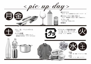 pic up day 表